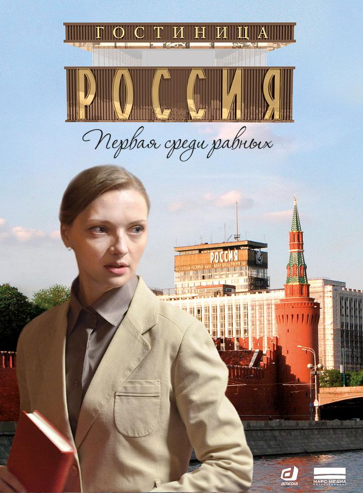 Сериал Гостиница Россия (Россия)