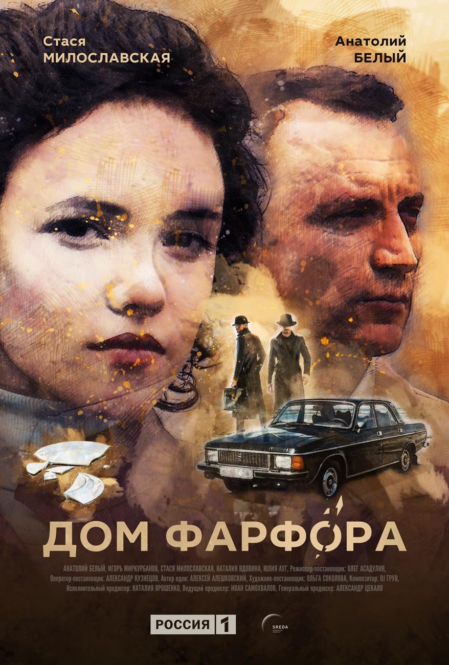 Сериал Дом фарфора (Россия)