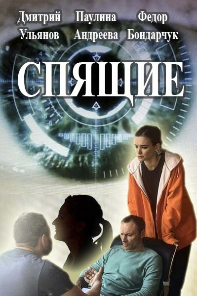 Сериал Спящие (Россия)