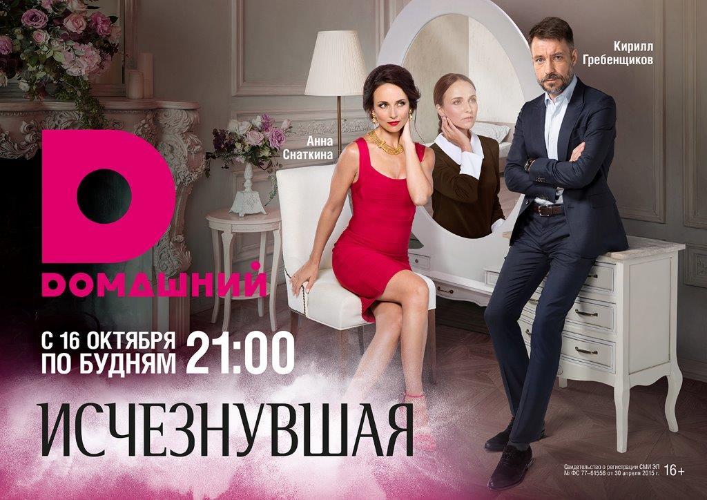 Исчезнувшая (сериал, 2017) - главная премьера осени на телеканале Домашний.jpg
