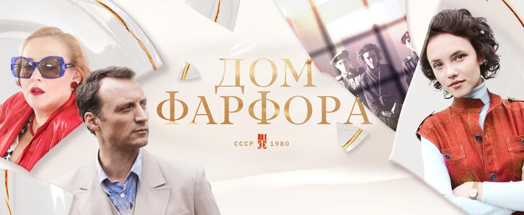 Дом фарфора (сериал, 2017).jpg