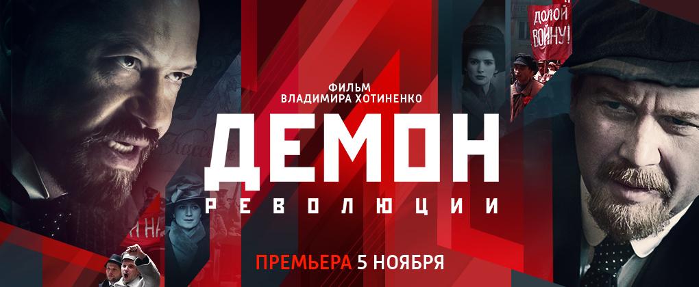 Демон Революции (сериал, 2017).jpg