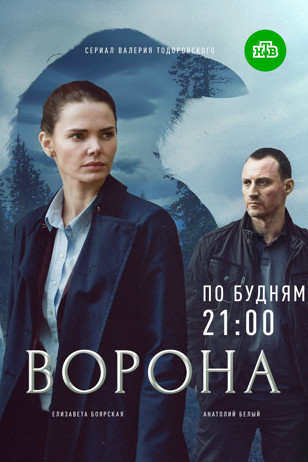 Сериал Ворона (Россия)
