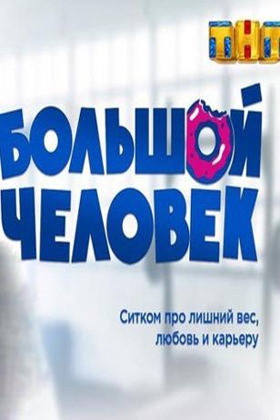 Сериал Большой человек (Россия)