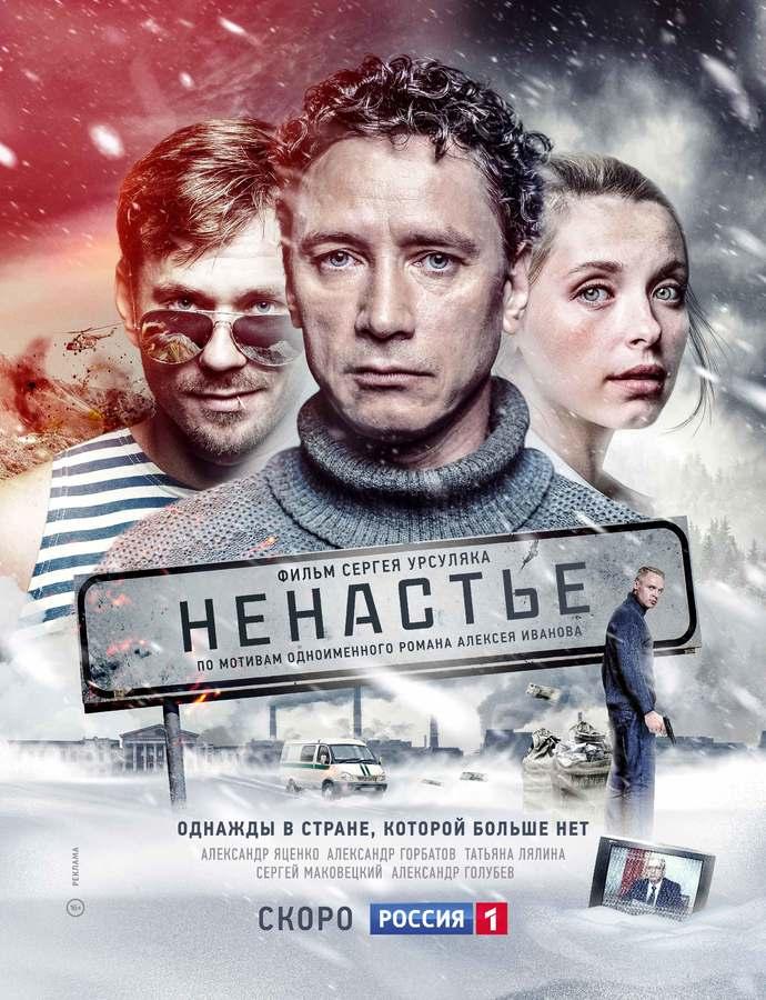 Сериал Ненастье (Россия)