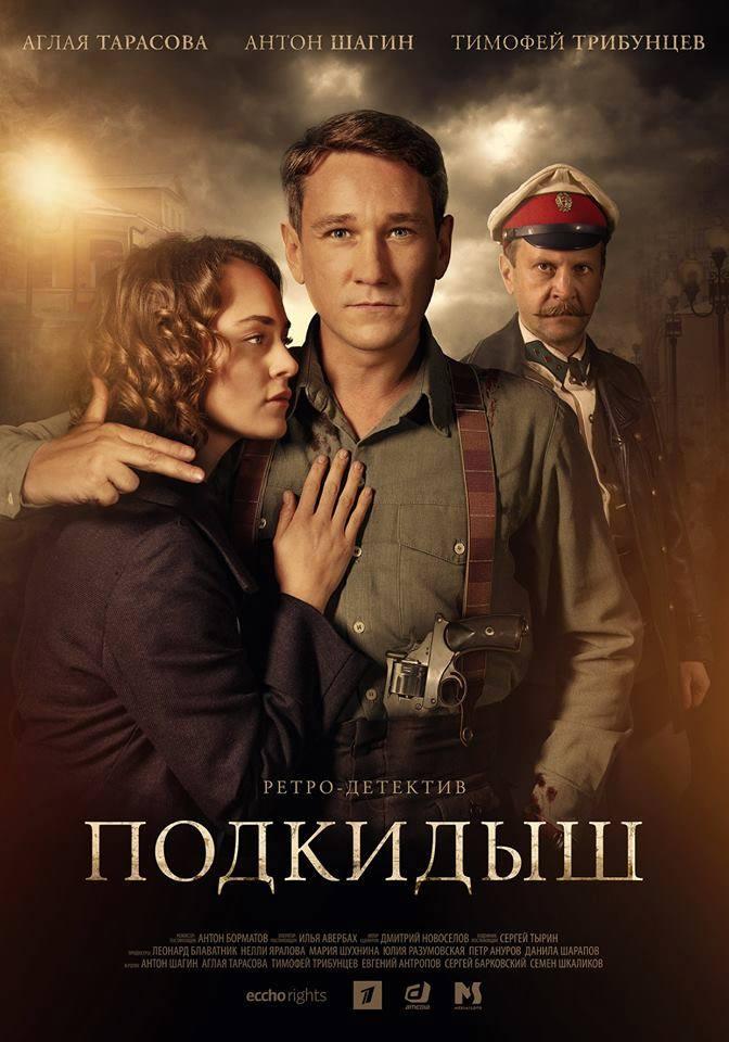 Сериал Подкидыш (Россия)
