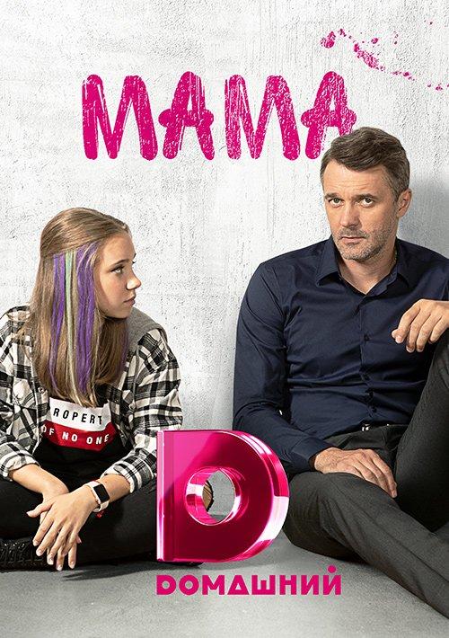 Сериал Мама ~ Родительский комитет (Россия)