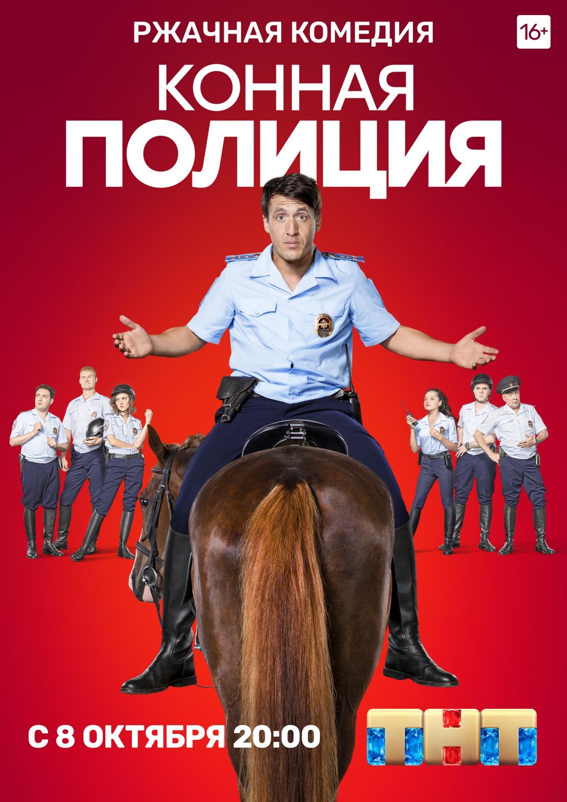 Сериал Конная полиция (Россия)