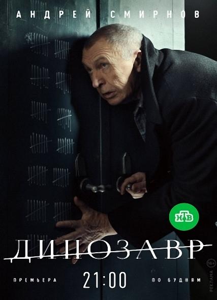 Сериал Динозавр (Россия)