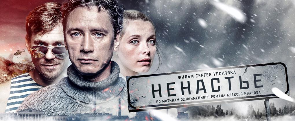 Фильм Сергея Урсуляка НЕНАСТЬЕ (сериал, 2018).jpg