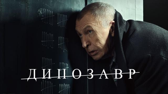 Динозавр (сериал, 2018).jpg