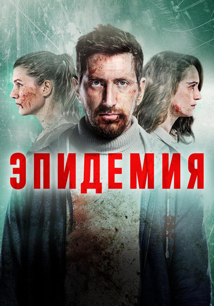 Сериал Эпидемия - Vongozero. The Outbreak