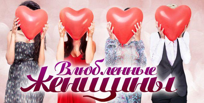 сериал влюбленные женщины (любовницы) - россия, 2015.jpg