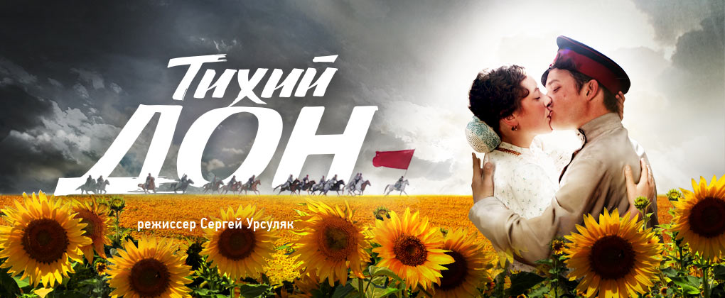 «Тихий Дон 1 Серия» — 2002