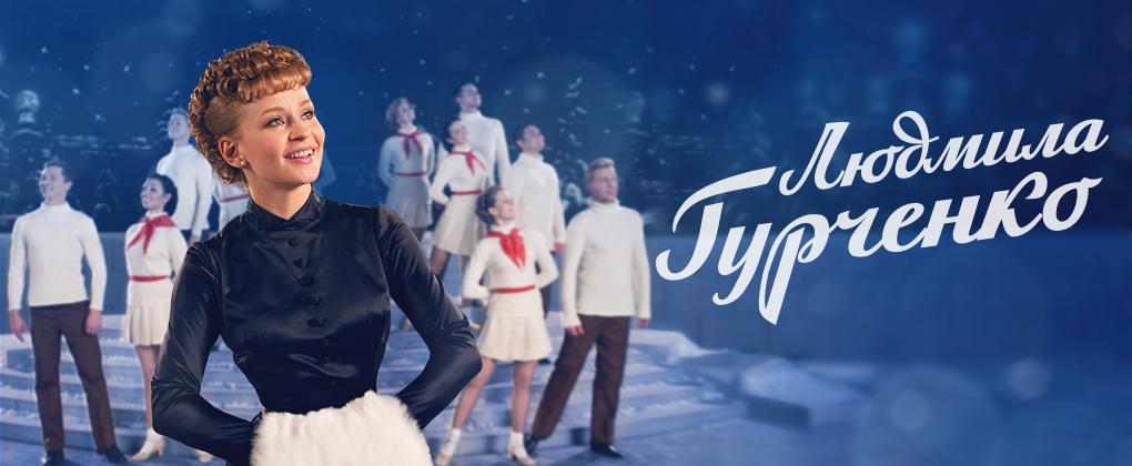 сериал людмила гурченко на канале россия 1 - дата выхода 9 ноября 2015.jpg