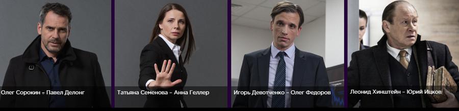 каст-сериала-иные---актеры-и-роли.jpg