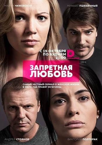 Сериал Запретная любовь (Россия)