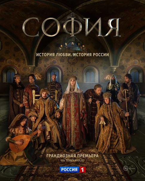 Сериал София Палеолог (Россия)
