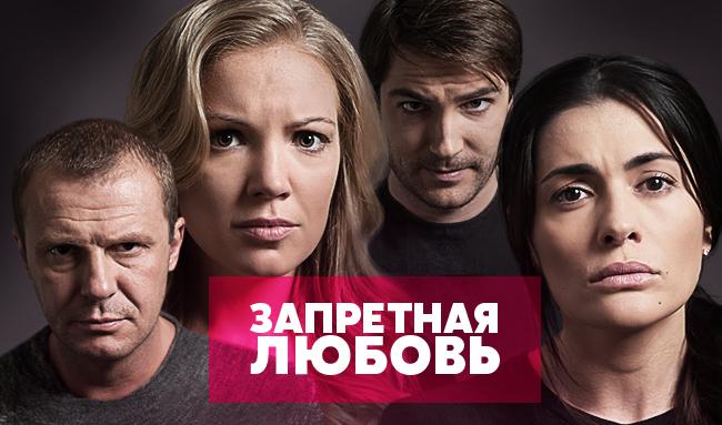 русский сериал запретная любовь все серии подряд