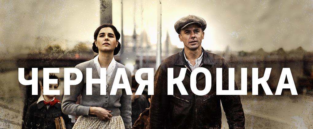 Сериал Черная кошка (2016, Россия-1).jpg