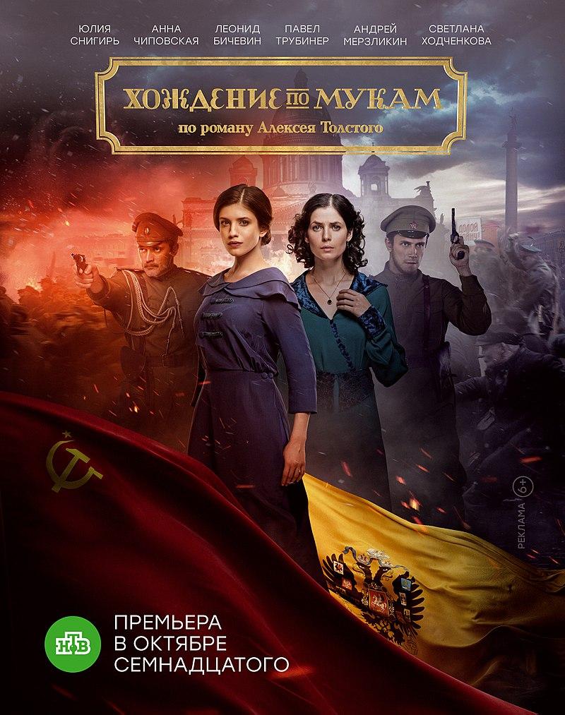 Сериал Хождение по мукам (Россия)