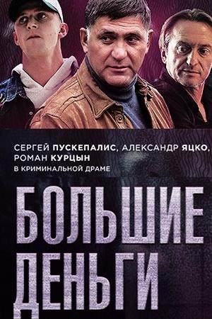 Сериал Большие деньги (Россия)