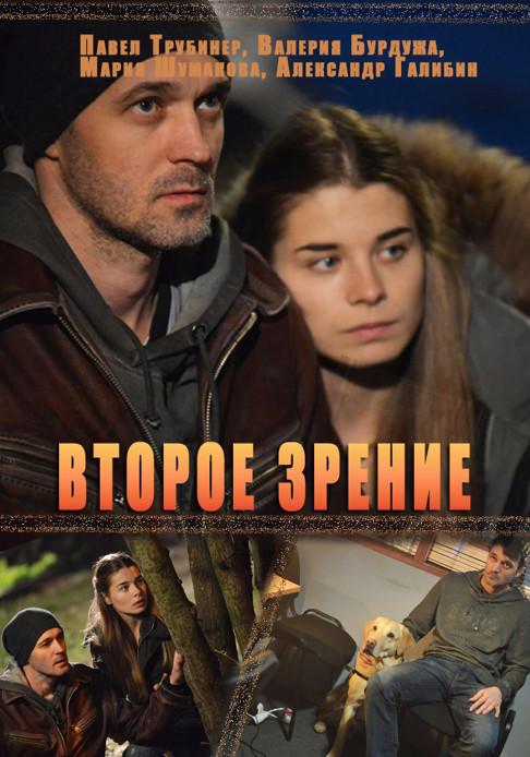 Сериал Второе зрение (Россия)