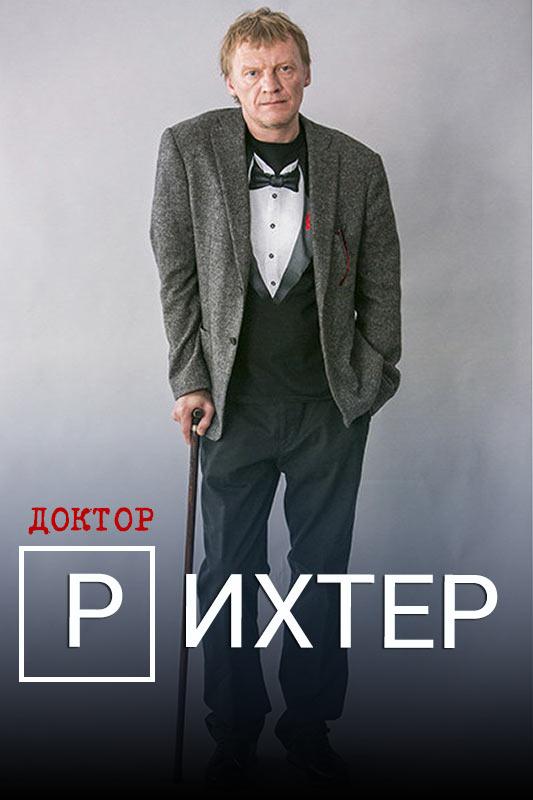 Сериал Доктор Рихтер (Россия)