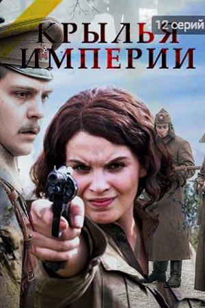 Сериал Крылья империи (Россия)