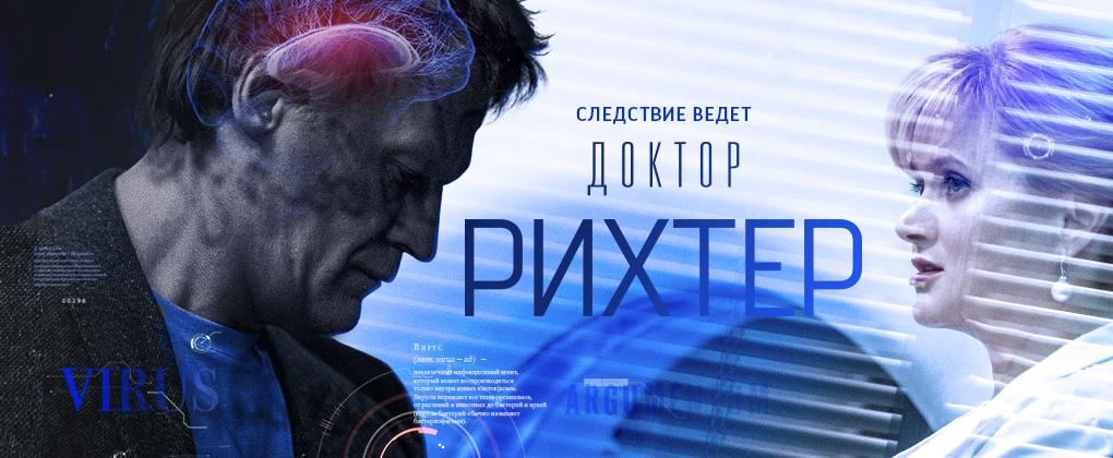 Доктор Рихтер (сериал, 2017) - русский ремейк сериала Доктор Хаус.jpg