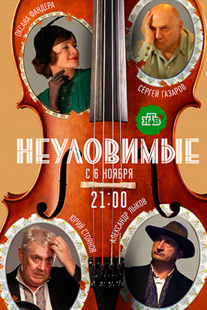 Сериал Неуловимые (Россия)