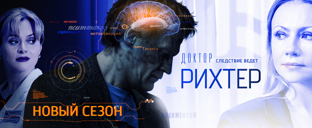 Доктор Рихтер - 2 - новый сезон, 2018.jpg