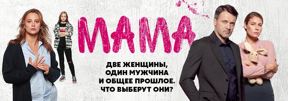 Мама (сериал, 2018).png