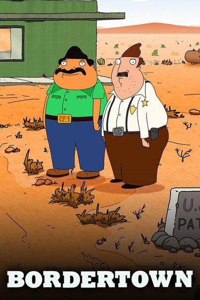 Анимационный сериал Приграничный город ~ Bordertown (FOX)