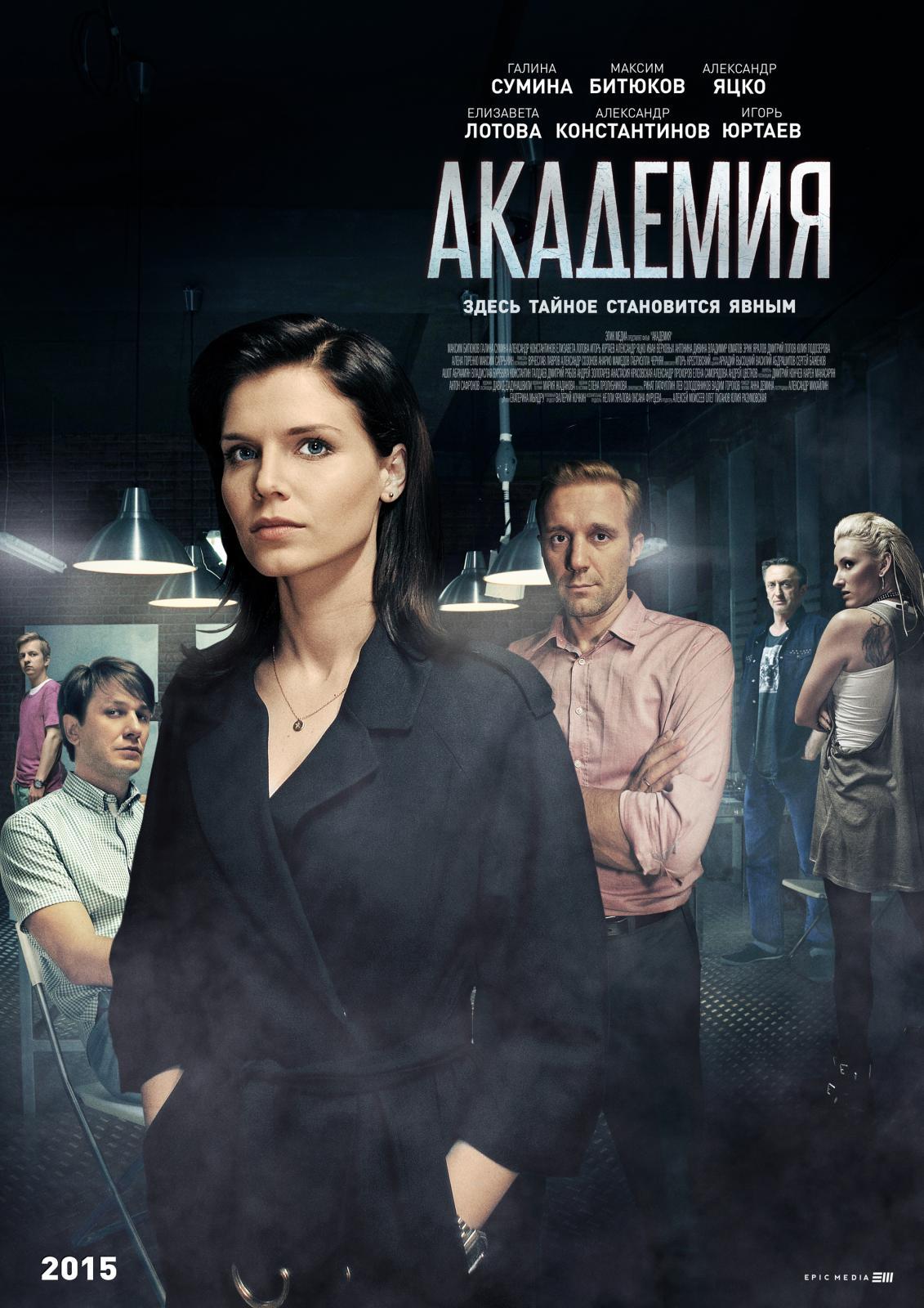 Сериал Академия (Россия)