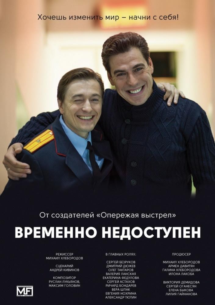 Сериал Временно недоступен (Россия, 2015)