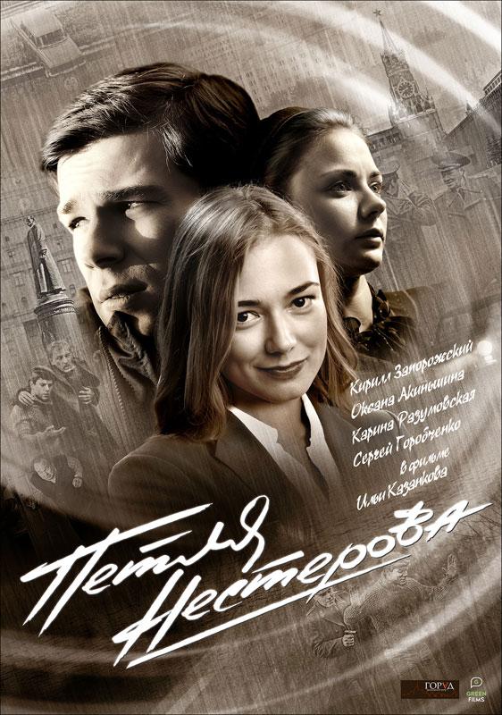 ПЕТЛЯ НЕСТЕРОВА (2015) - РОССИЙСКИЙ СЕРИАЛ.jpg