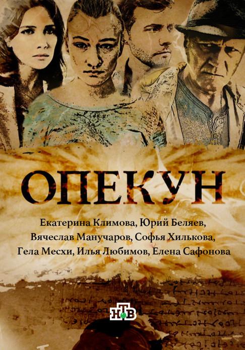 Сериал Опекун (Россия)