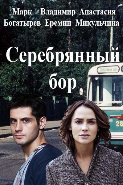 Сериал Серебряный бор (Россия)